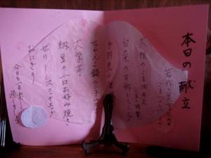 20141212osinagaki
